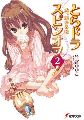 Light Novel em Japonês Toradora Spin-off volume 2