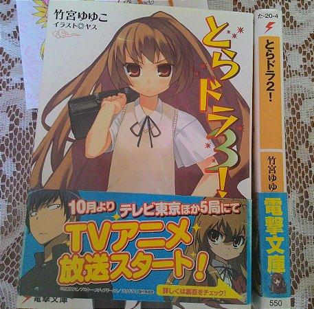 Light Novel em japonês Toradora volume 3