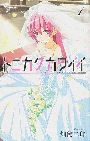 Mangá em Japonês: Toninaku Kawaii Vol. 1 (Pronta Entrega)