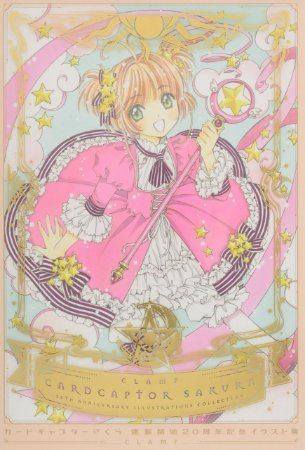 Artbook Sakura Card Captor - CLAMP (Pronta Entrega)