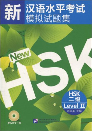 Preparatório do HSK - Nível 2