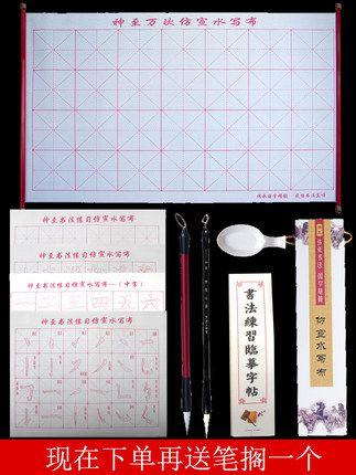 Kit de pincel para caligrafia chinesa