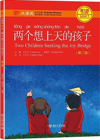 Duas crianças em busca da ponte da alegria (两个想上天的孩子)