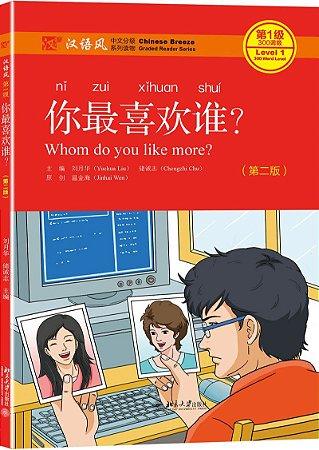 De quem você gosta mais (你最喜欢谁!)