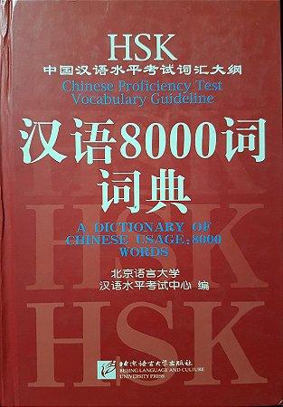 Dicionário do vocabulário de HSK: 8000 palavras