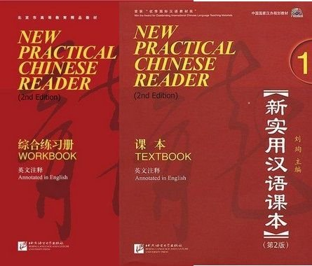 New Practical Chinese Reader Vol. 1: Textbook (c/MP3)