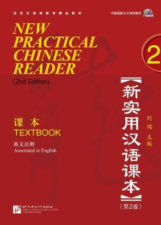 New Practical Chinese Reader Vol. 2: Textbook (c/MP3)