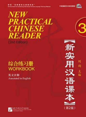 New Practical Chinese Reader, Vol. 3: Workbook (c/MP3)