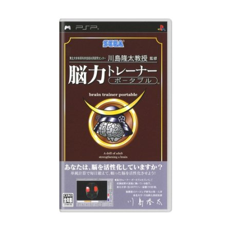 Jogo Brain Trainer Portable - PSP