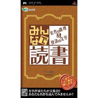 Usado Jogo PSP Minna de Dokusho: Meisaku & Suiri & Kaidan & Bungaku - Dorasu