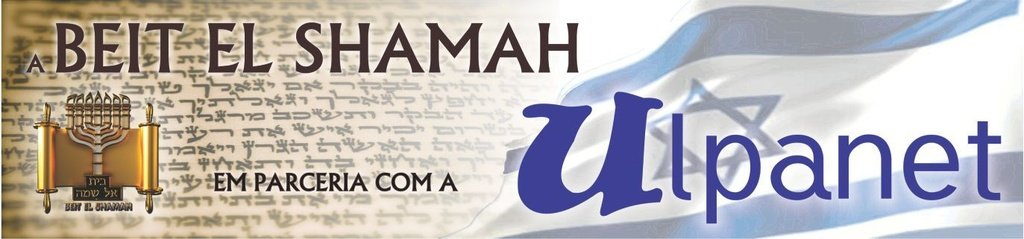 Ulpanet - Curso de Hebraico Moderno