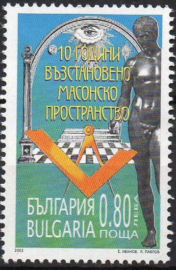 2007  - 10 anos da Maçonaria da Bulgária estátua e símbolos (min)