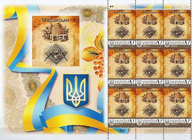 2016 Ucrânia  - Simbologia maçônica - folha 9 selos personalizados