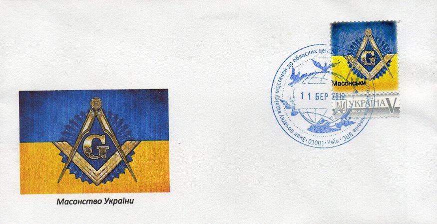 2019 Ucrânia envelope Bandeira e símbolos maçônicos