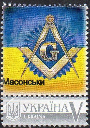 2017 Ucrânia Selo Simbolo maçônico e bandeira nacional personalizado