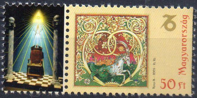 2017 Hungria - Capricórnio - vinheta cadeira do Venerável Mestre da Maçonaria  selo personalizado