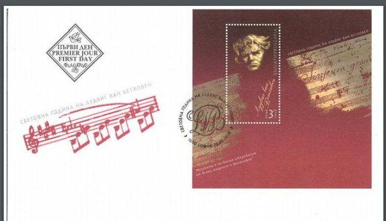 2020 Bulgária 250 anos de Beethoven - FDC novo (mint)