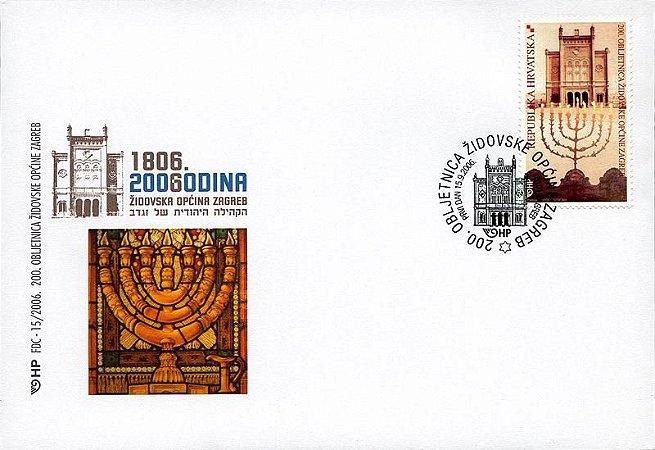 2006 - Croácia - 200 anos da Comunidade Judaica FDC
