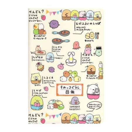 Caderneta Pautada Média Brochura Ilustrada Sumikko Gurashi Creme