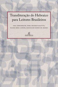 TRANSLITERAÇÃO DO HEBRAICO PARA LEITORES BRASILEIROS - KIRSCHBAUM, SAUL