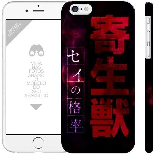 KISEIJUU: SEI NO KAKURITSU |apple - motorola - samsung - sony - asus - lg|capa de celular