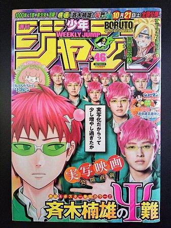 Weekly Shonen Jump 2017 Vol 46