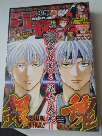 Weekly Shonen Jump 2013 Vol 16