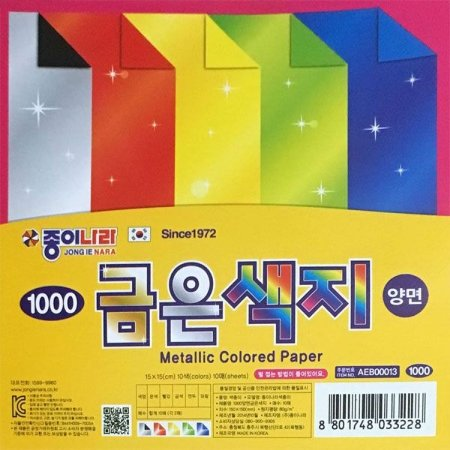 Papel Origami 15x15cm Dupla Face Metalic Colored Paper AEB00013 (10fls)
