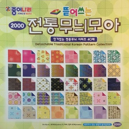Papel Origami 15x15cm Dupla Face Detachable Traditional Korean Pattern Collection AP25K101 (40fls)