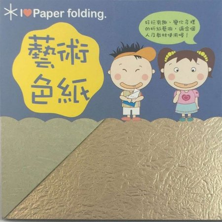 Papel P/ Origami 15x15cm Dupla Face EPG-33 (10fls)