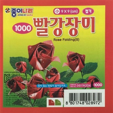 Papel P/ Origami 9x9cm Liso Dupla-Face Rose Folding DS17K204 (40fls)