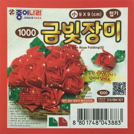 Papel P/ Origami 9x9cm Liso Dupla-Face Golden Rose Folding (S) DS19K101 (40fls)