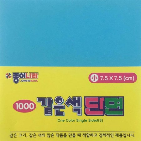 Papel P/ Origami 7,5x7,5cm AC21D5-18 Azul Claro Lisa Face única (80fls)