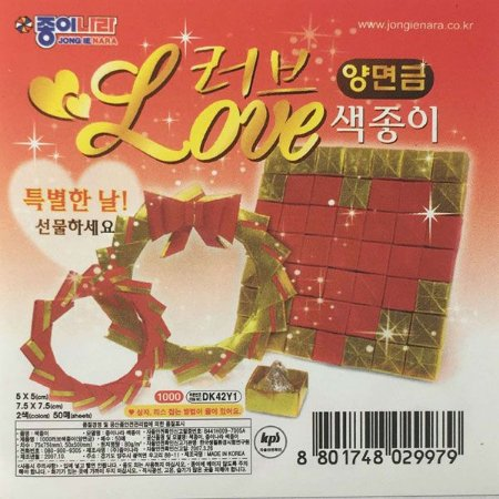 Papel P/ Origami 7,5x7,5 & 5x5cm Love (DK42Y1) (50fls)