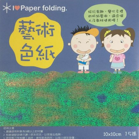 Papel p/ Origami 10x10cm Face Única Verde Iridescente EC25 (15fls)