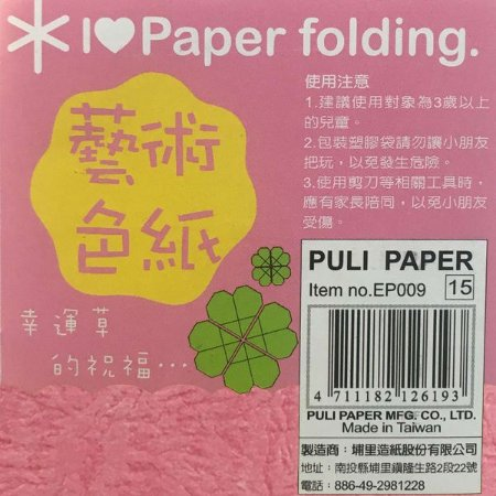 Papel p/ Origami 5x5cm Dupla-Face Lisa EP009 (40fls)
