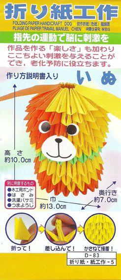 Papel p/ Origami Modular Cachorro (250fls)