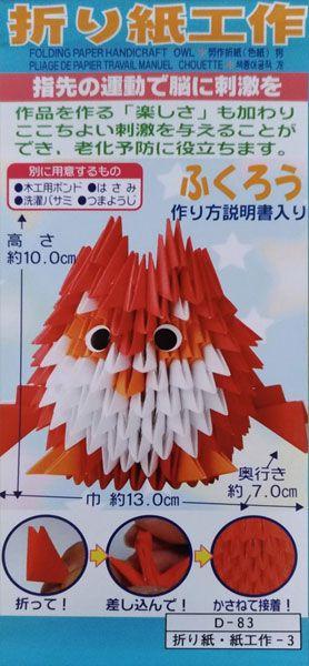 Papel p/ Origami 3,8x6,8 Coruja (250fls) - Daiso
