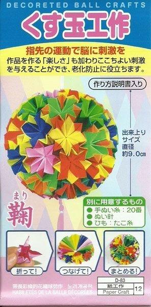 Papel P/ Origami 7,5x7,5cm Kusudama D-83 (42fls)