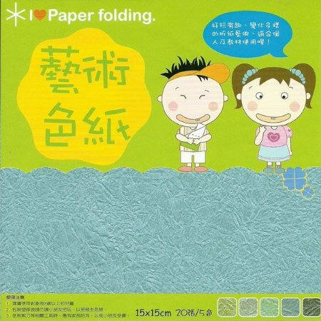 Papel P/ Origami 15x15cm Dupla Face EPP002 (20fls)
