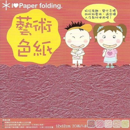 Papel de Origami 12x12cm Dupla Face EPP004 (20fls)