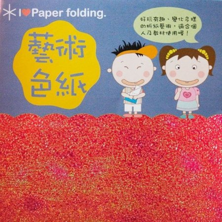 Papel P/ Origami 10x10cm Texturizado EC25 (15 Fls) Vermelho