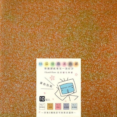 Papel P/ Origami 15x15cm Texturizado Amarelo N.2 Aurora Effort (10fls)