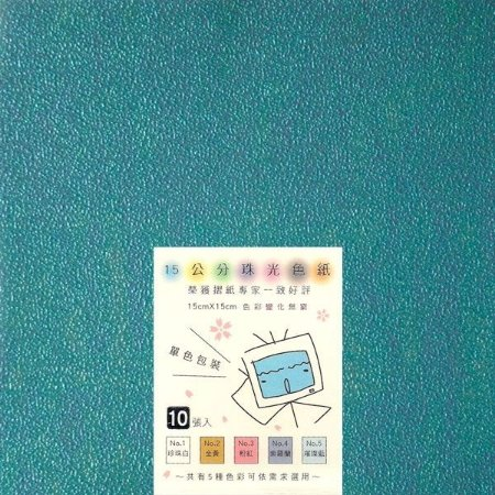 Papel P/ Origami 15x15cm Texturizado Azul Claro N.5 Aurora Effort (10fls)