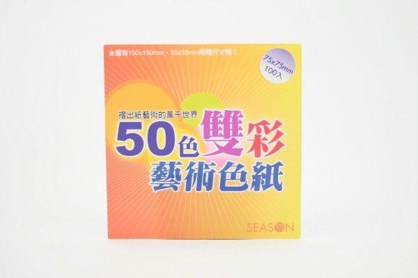Papel P/ Origami 7,5x7,5cm GT3001 (100fls)