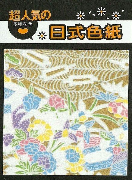 Papel P/ Origami 7,3x7,3cm Estampado Face única JA92A-1007 (30fls) 7057