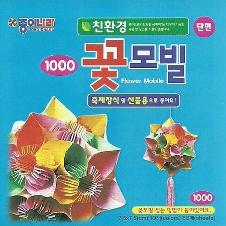 Papel P/ Origami 7,5x7,5cm 10 Cores Lisa Face única Flower Mobile (AE10D203) (80fls)