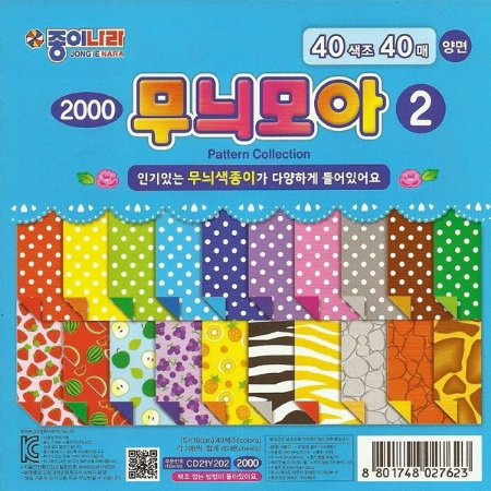Papel de Origami 15x15cm Dupla Face Pattern Collection 2 CD21Y202 (40fls)