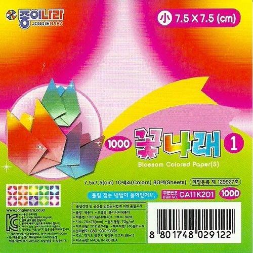 Papel P/ Origami 7,5x7,5cm Estampada Face única CA11K201 (80fls)