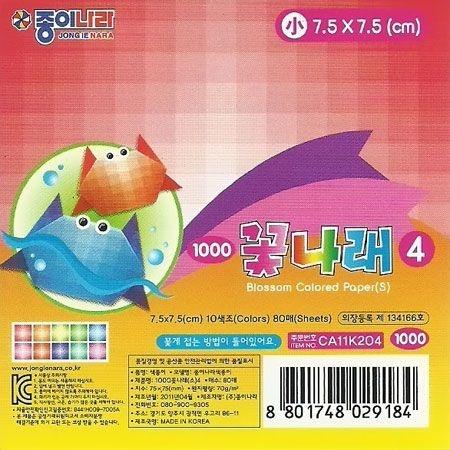 Papel P/ Origami 7,5x7,5cm Estampada Face única CA11K204 (80 Fls)
